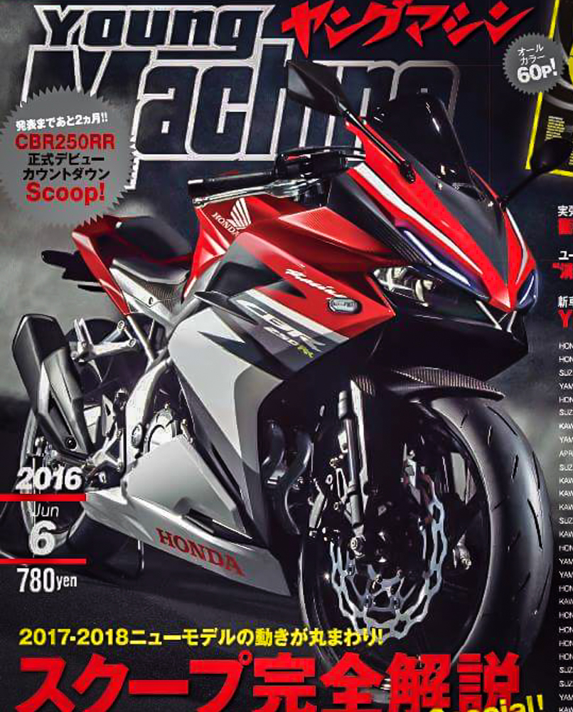 Honda new CBR250RR 2016 by Young Machine (3)