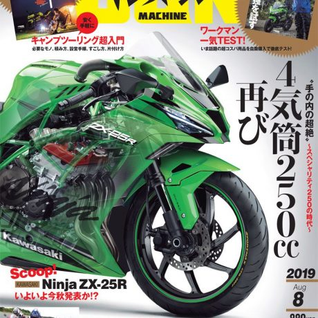 zx25r new (2)